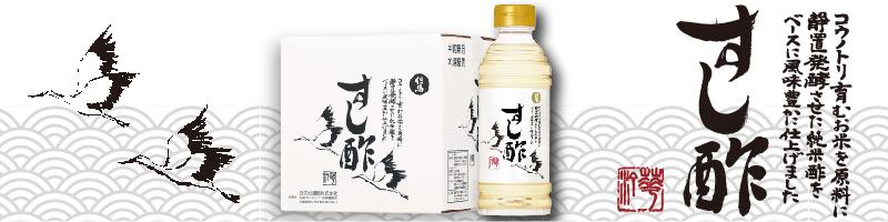 『コウノトリ育むお米を使ったすし酢』の販売を開始いたしました。
