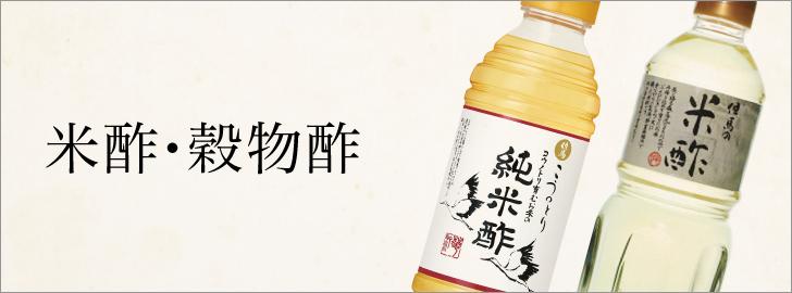 米酢・穀物酢