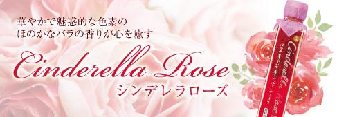 Cinderella Rose(シンデレラローズ)195ML