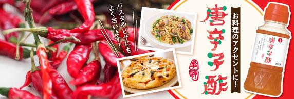 唐辛子酢150ml
