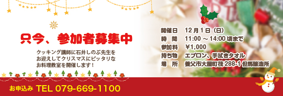 【先着12名】第7回 冬の料理教室開催のお知らせ!