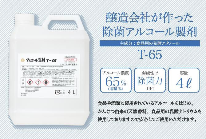 アルコール製剤 T-65