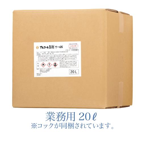 アルコール製剤T- 65